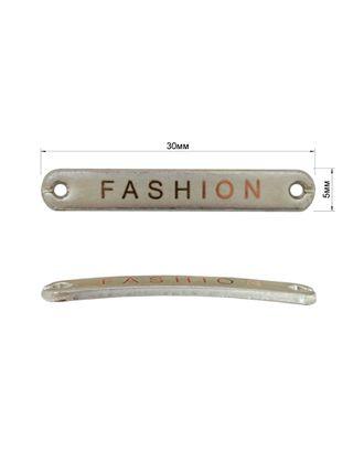 Пластинка пришивная металл, 3*0,4 см арт. ССФ-2112-1-ССФ0017816820