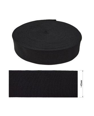 Резинка, 4,5 см арт. ССФ-2311-1-ССФ0017897060