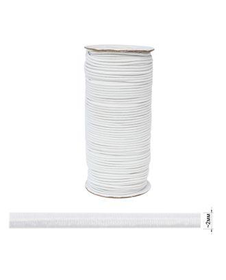 Резинка шляпная, 2 мм арт. ССФ-2315-2-ССФ0017897066
