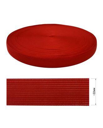 Тесьма окантовочная (плечевая), 2,2 см арт. ССФ-2322-1-ССФ0017897096