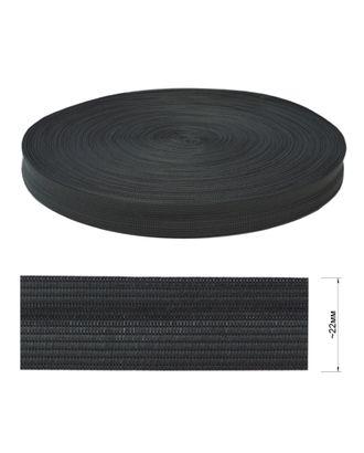 Тесьма окантовочная (плечевая), 2,2 см арт. ССФ-2322-3-ССФ0017897098