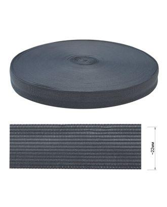 Тесьма окантовочная (плечевая), 2,2 см арт. ССФ-2322-4-ССФ0017897099