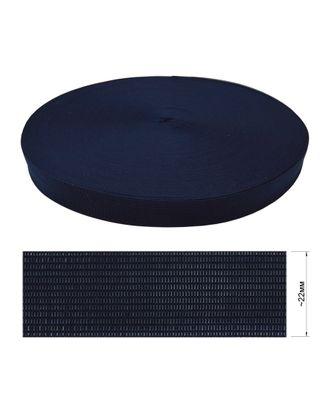Тесьма окантовочная (плечевая), 2,2 см арт. ССФ-2322-7-ССФ0017897102