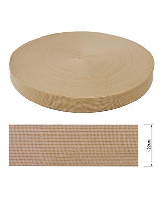 Тесьма окантовочная (плечевая), 2,2 см арт. ССФ-2322-8-ССФ0017897103