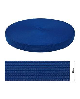 Тесьма окантовочная (плечевая), 2,2 см арт. ССФ-2322-9-ССФ0017897104