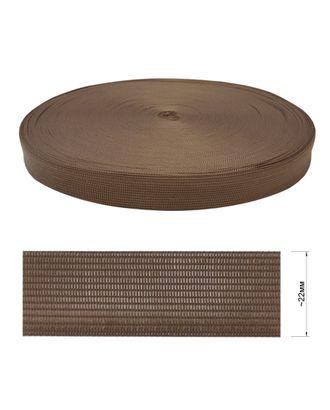 Тесьма окантовочная (плечевая), 2,2 см арт. ССФ-2322-10-ССФ0017897105