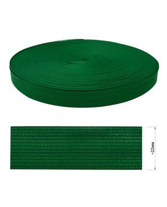 Тесьма окантовочная (плечевая), 2,2 см арт. ССФ-2322-11-ССФ0017897106