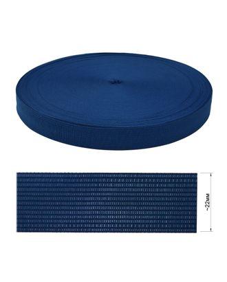 Тесьма окантовочная (плечевая), 2,2 см арт. ССФ-2322-12-ССФ0017897107