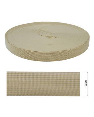 Тесьма окантовочная (плечевая), 2,2 см арт. ССФ-2322-15-ССФ0017897110