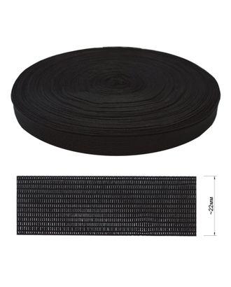Тесьма окантовочная (плечевая), 2,2 см арт. ССФ-2322-16-ССФ0017897111