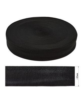 Тесьма окантовочная (плечевая), 3,2 см арт. ССФ-2323-1-ССФ0017897113