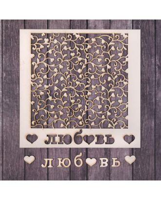 """Чипборд фоновый """"Любовь"""", 14,5 х 14,5 см арт. СМЛ-314-1-СМЛ1049929"""