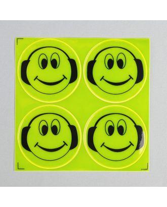 Светоотражающая наклейка «Смайл» д.5,3 см арт. СМЛ-447-1-СМЛ1075727