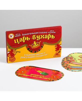 Игра алкогольная на праздник «Царь-Бухарь», сказка арт. СМЛ-125179-1-СМЛ0001097471