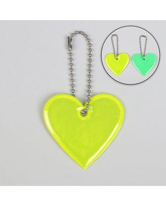 Светоотражающий элемент «Сердце», 5 × 5 см, цвет МИКС арт. СМЛ-535-1-СМЛ1110113