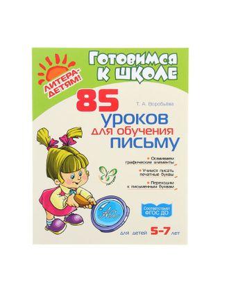 85 уроков для обучения письму для детей 5-7 лет. Воробьёва Т. А. арт. СМЛ-107539-1-СМЛ0001139884