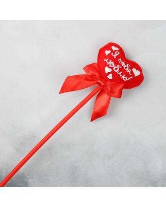 Мягкая игрушка на палочке «Я тебя люблю», сердце арт. СМЛ-125196-1-СМЛ0001210605