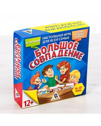 Настольная семейная игра «Большое совпадение» арт. СМЛ-120230-1-СМЛ0001235403