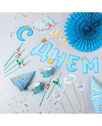 Набор для оформления праздника «Наш малыш», колпачки, топперы, снек-бокс, трубочки, украшение на стену, открытки арт. СМЛ-42650-1-СМЛ0001258348