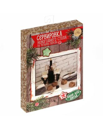 Сервировка новогоднего стола «Снежное торжество», набор для шитья, 16,5х22,5х3,5 см арт. СМЛ-1044-1-СМЛ1353344