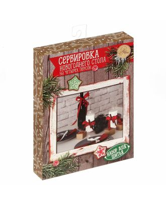 Сервировка новогоднего стола «Яркий праздник», набор для шитья, 16,5х22,5х3,5 см арт. СМЛ-1045-1-СМЛ1353345