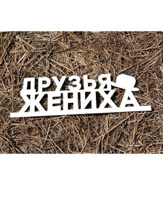 """Деревянная заготовка """"Друзья Жениха""""  13х39х0,5 см арт. СМЛ-113787-1-СМЛ0001362792"""