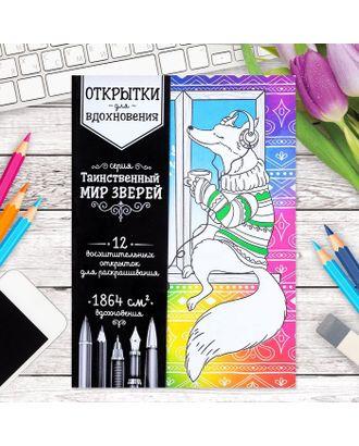 """Раскраска антистресс, открытки """"Таинственный мир зверей"""" А6 арт. СМЛ-1087-1-СМЛ1377245"""