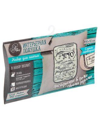 Интерьерная подушка «Жизнь прекрасна», набор для шитья, 26х15х2 см арт. СМЛ-1128-1-СМЛ1392080