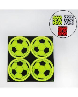 Светоотражающая наклейка «Мяч» д.5 см арт. СМЛ-1182-1-СМЛ1410623