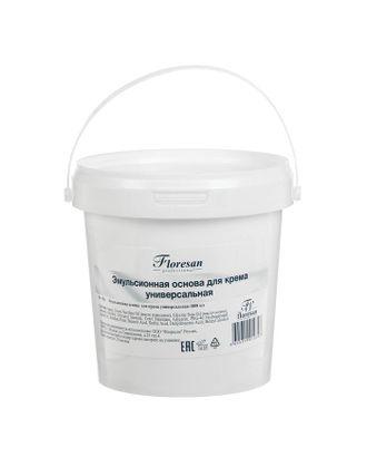 Эмульсионная основа для крема универсальная, 1 кг арт. СМЛ-34485-1-СМЛ0001456029