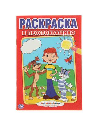 Раскраска «В Простоквашино» арт. СМЛ-120245-1-СМЛ0001474697