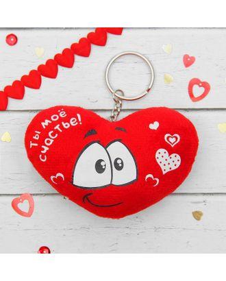 Мягкая игрушка брелок «Ты моё счастье», сердечко арт. СМЛ-120319-1-СМЛ0001500773