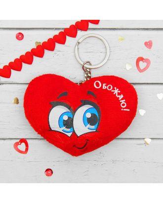 Мягкая игрушка брелок «Обожаю», сердечко арт. СМЛ-120320-1-СМЛ0001500775