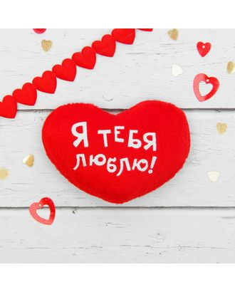 "Мягкий магнит ""Я тебя люблю"", сердечко, 7 х 7 см арт. СМЛ-120327-1-СМЛ0001512124"