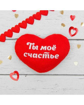 Магнит «Ты мое счастье», сердечко, 7*7 см арт. СМЛ-120329-1-СМЛ0001512128