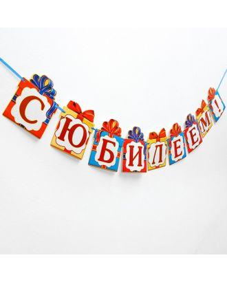 """Гирлянда на ленте """"С Юбилеем!"""" арт. СМЛ-120325-1-СМЛ0001540027"""