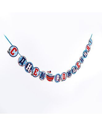 Гирлянда на ленте «С Днём рождения» арт. СМЛ-120326-1-СМЛ0001540030