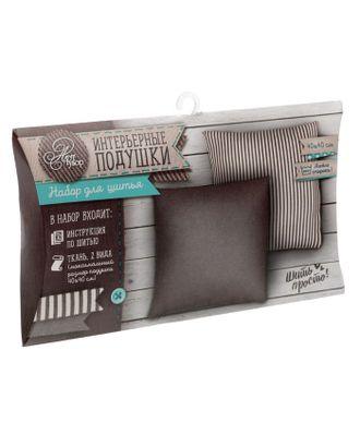 Интерьерные подушки «Стильный дизайн», набор для шитья, 2шт, 26х15х3 см арт. СМЛ-1582-1-СМЛ1573344