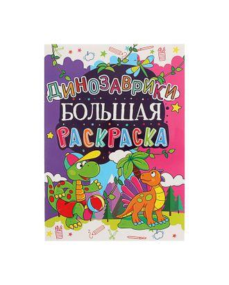 """Большая раскраска """"Динозаврики"""" арт. СМЛ-120281-1-СМЛ0001586228"""