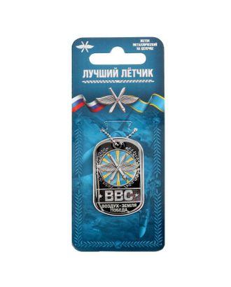 Жетон с цепочкой «ВВС» арт. СМЛ-1624-1-СМЛ1601923