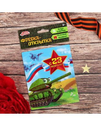 """Фреска-открытка """"Самому лучшему дедушке"""" арт. СМЛ-1690-1-СМЛ1615547"""