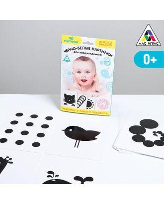 Развивающая игра «Черно-белые картинки» для новорождённых арт. СМЛ-120333-1-СМЛ0001640256