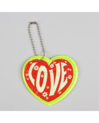 Светоотражающий элемент «Love», 7 × 5,5 см , цвет красный/жёлтый арт. СМЛ-1836-1-СМЛ1675209