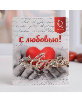 Булавка Love, 6 см, цвет белый в золоте арт. СМЛ-20499-1-СМЛ1675263
