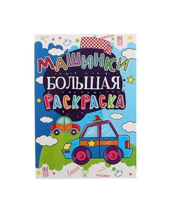 Большая раскраска «Машинки» арт. СМЛ-120315-1-СМЛ0001692335