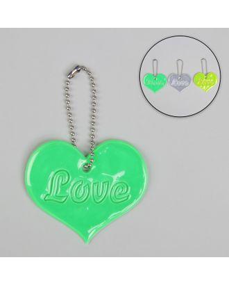 Светоотражающий элемент «Любовь», 6,5 × 5,5 см, цвет МИКС арт. СМЛ-1963-1-СМЛ1762643