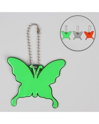 Светоотражающий элемент «Бабочка», 5,5 × 7 см, цвет МИКС арт. СМЛ-1964-1-СМЛ1762644