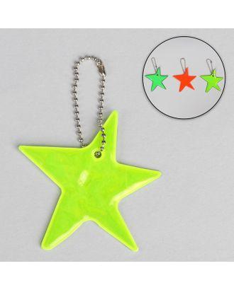 Светоотражающий элемент «Звезда», 7,5 × 7,5 см, цвет МИКС арт. СМЛ-25711-1-СМЛ1762645
