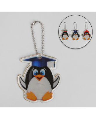 Светоотражающий элемент «Пингвин», 7 × 6 см, цвет МИКС арт. СМЛ-25712-1-СМЛ1762651