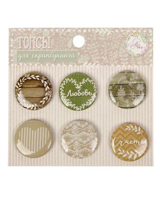 Топсы для скрапбукинга в наборе Rustic Wedding, 9 × 9.5 см арт. СМЛ-2006-1-СМЛ1784768
